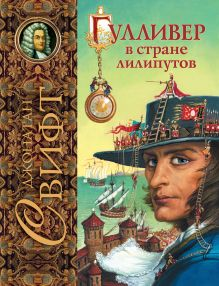 Свифт Дж. - Гулливер в стране лилипутов (ил. А. Симанчука) обложка книги