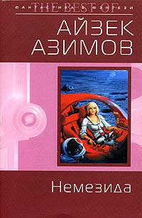 Азимов А. - Немезида обложка книги