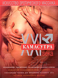 Борисова А.В. - Камасутра XXI века. Искусство эротического массажа обложка книги