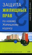 Грудцына Л.Ю. - Защита жилищных прав по новому ЖК. 2-е издание' обложка книги