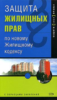 Грудцына Л.Ю. - Защита жилищных прав по новому ЖК. 2-е издание обложка книги