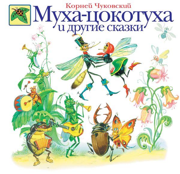 Муха-цокотуха и другие сказки Чуковский К.И.