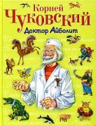 Доктор Айболит (ст. изд.)
