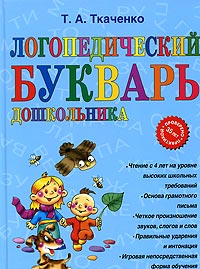 Ткаченко Т.А. - Логопедический букварь дошкольника обложка книги
