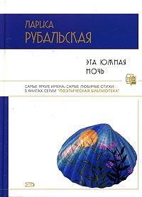 Рубальская Л.А. - Эта южная ночь обложка книги