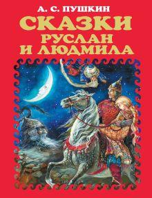 Пушкин А.С. - Сказки. Руслан и Людмила обложка книги