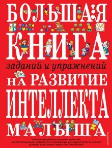 Обложка Большая книга заданий и упражнений на развитие интеллекта и творческого мышления малыша И.Е. Светлова