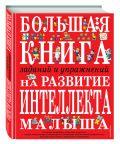 Большая книга заданий и упражнений на развитие интеллекта и творческого мышления малыша