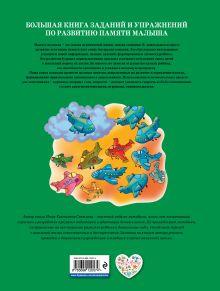 Обложка сзади Большая книга заданий и упражнений по развитию памяти малыша И.Е. Светлова