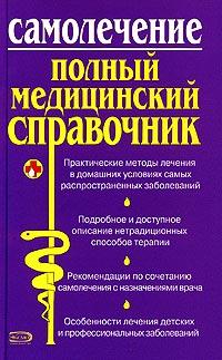 Самолечение. Полный медицинский справочник обложка книги