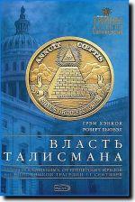 Хэнкок Г., Бьювэл Р. - Власть Талисмана: Тайны посвященных: от египетских жрецов до виновников трагедии 11 сентября обложка книги