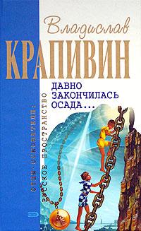 Крапивин В.П. - Давно закончилась осада... обложка книги