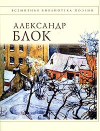 Блок А.А. - Стихотворения обложка книги