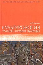 Садохин А.П. - Культурология: теория и история культуры' обложка книги