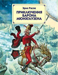 Распе Э. - Приключения барона Мюнхгаузена обложка книги