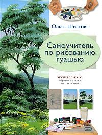 Шматова О. - Самоучитель по рисованию гуашью обложка книги