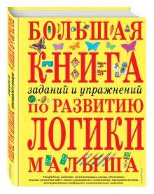 Светлова И.Е. - Большая книга заданий и упражнений по развитию логики малыша обложка книги