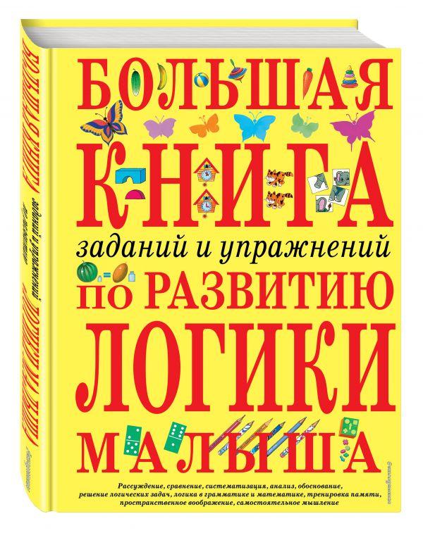 Большая книга заданий и упражнений по развитию логики малыша Светлова И.Е.