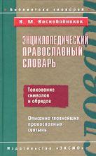 Воскобойников В.М. - Энциклопедический православный словарь' обложка книги