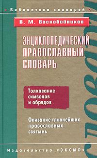 Энциклопедический православный словарь обложка книги