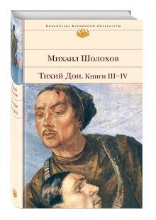 Шолохов М.А. - Тихий Дон. Книги III-IV обложка книги