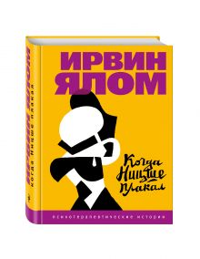 Ялом И. - Когда Ницше плакал обложка книги