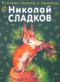 Лесные сказки обложка книги