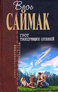 Грот танцующих оленей обложка книги