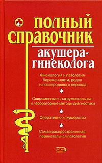 Полный справочник акушера-гинеколога обложка книги