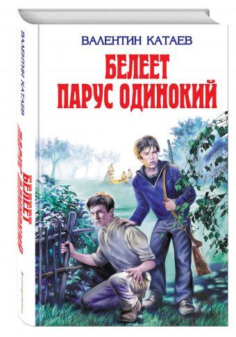Белеет парус одинокий Катаев В.П.