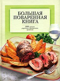 - Большая поваренная книга обложка книги