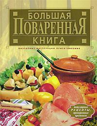 Большая поваренная книга