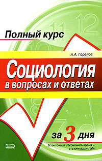 Горелов А.А. - Социология в вопросах и ответах: учебное пособие обложка книги
