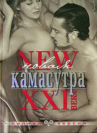 Новая Камасутра: Полная версия