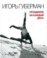 Губерман И. - Праздники на каждый день обложка книги