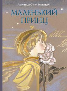 Маленький принц обложка книги