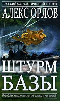 Орлов Алекс - Штурм базы обложка книги