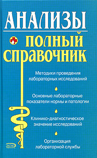 Анализы. Полный справочник обложка книги