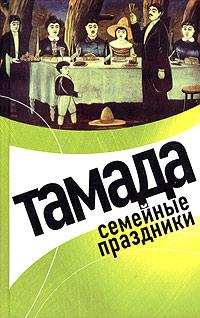 Панкова Л.А. - Тамада. Семейные праздники обложка книги