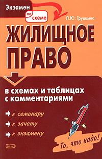 Грудцына Л.Ю. - Жилищное право в таблицах и схемах с комментариями обложка книги