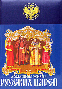 Домашняя жизнь русских царей обложка книги