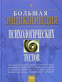 - Большая энциклопедия психологических тестов обложка книги
