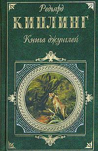 Книга джунглей обложка книги