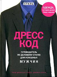 Дресс-код. Путеводитель по деловому стилю для успешных мужчин Гросс К. Дж., Стоун Дж.