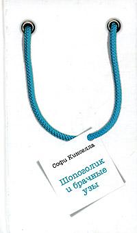 Кинселла С. - Шопоголик и брачные узы обложка книги