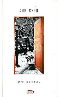 Кунц Д. - Дверь в декабрь обложка книги
