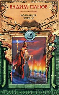 Панов В.Ю. - Командор войны обложка книги