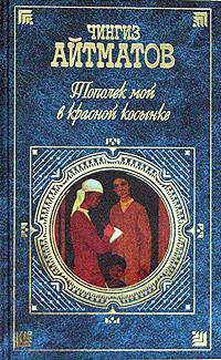 Тополек мой в красной косынке обложка книги
