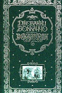 Декамерон обложка книги
