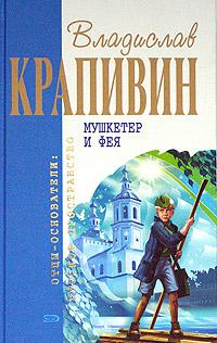 Крапивин В.П. - Мушкетер и фея обложка книги